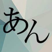 Japanese Hiragana Alphabet