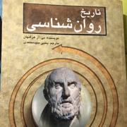 Psychology history