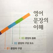 [이동기영어: 영어 문법] Unit 0. 영어 문장의 이해
