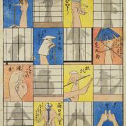 日本語 Marugoto1 A2