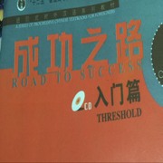 成功之路 Chénggōng zhī lù