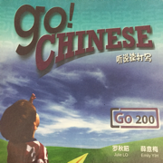 Go Chinese (level 2)
