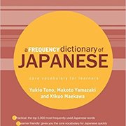 Japanese Frequency Dictionary 1-5000 (Gamified)
