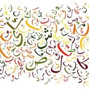 Urdu Script - Nastalīq