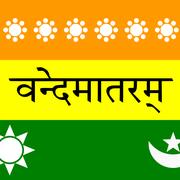 বাংলা ভাষা (Bangla Bhasa)