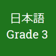 Kanji By Grade: Grade 3