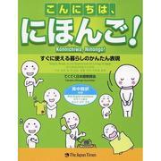 こんにちは、日本語!