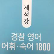 제석강 경찰영어 어휘,숙어 1800