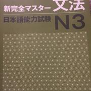 新完全マスター 文法 N3