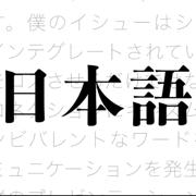 Japanese – Beginner