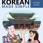 Korean Made Simple