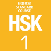 lingua cinese 1 (ITA - CH)