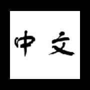CIS Chinese