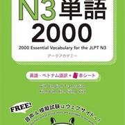 N3 単語 2000