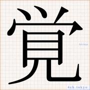Kanji JLPT