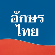 Learn Thai   Writing System