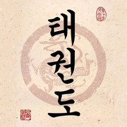 Korean for Taekwon-Do