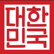 Korean DK 1-10