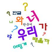 LanGo Korean | 초급 II 한국어