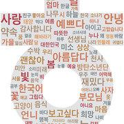 LanGo Korean | 초급 IV 한국어 통합 학습
