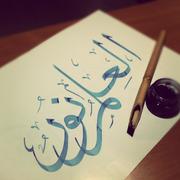 Al Ajroomiyyah