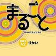 Marugoto N4 Kanji ESP