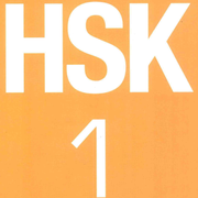HSK 1 by Chapter A- Vocabulary