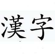 Kanji – wanikani L4>