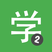 Chinese HSK 2