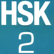 HSK 2 by Chapter B- Grammar
