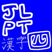 JLPT N4 Kanji