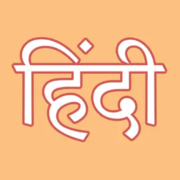 French to Hindi Vocab