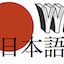 Wiki Wiki Japanese
