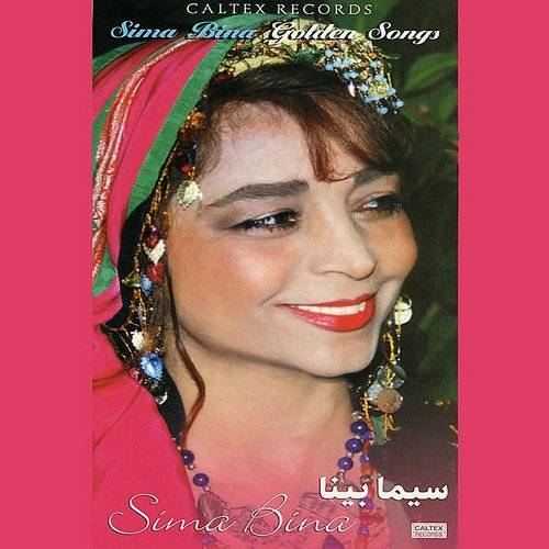 Sima Bina - Sima Bina Golden Songs - Persian Music