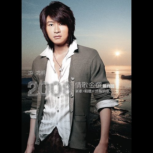 Chris Yu - Golden Love Songs Of Chris Yu