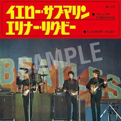 The Beatles - Yellow Submarine (Japanese Cover) [Import Vinyl Single]
