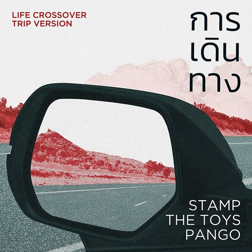 Stamp - ?????????? (Life Crossover Trip Version)