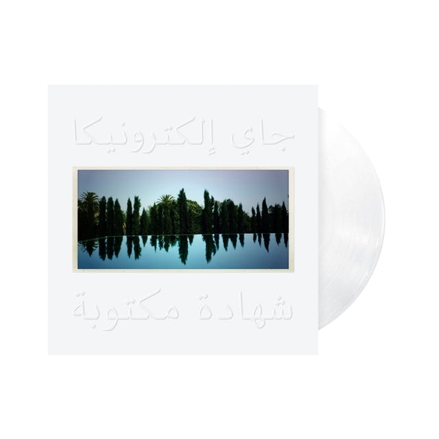 A Written Testimony [White LP]