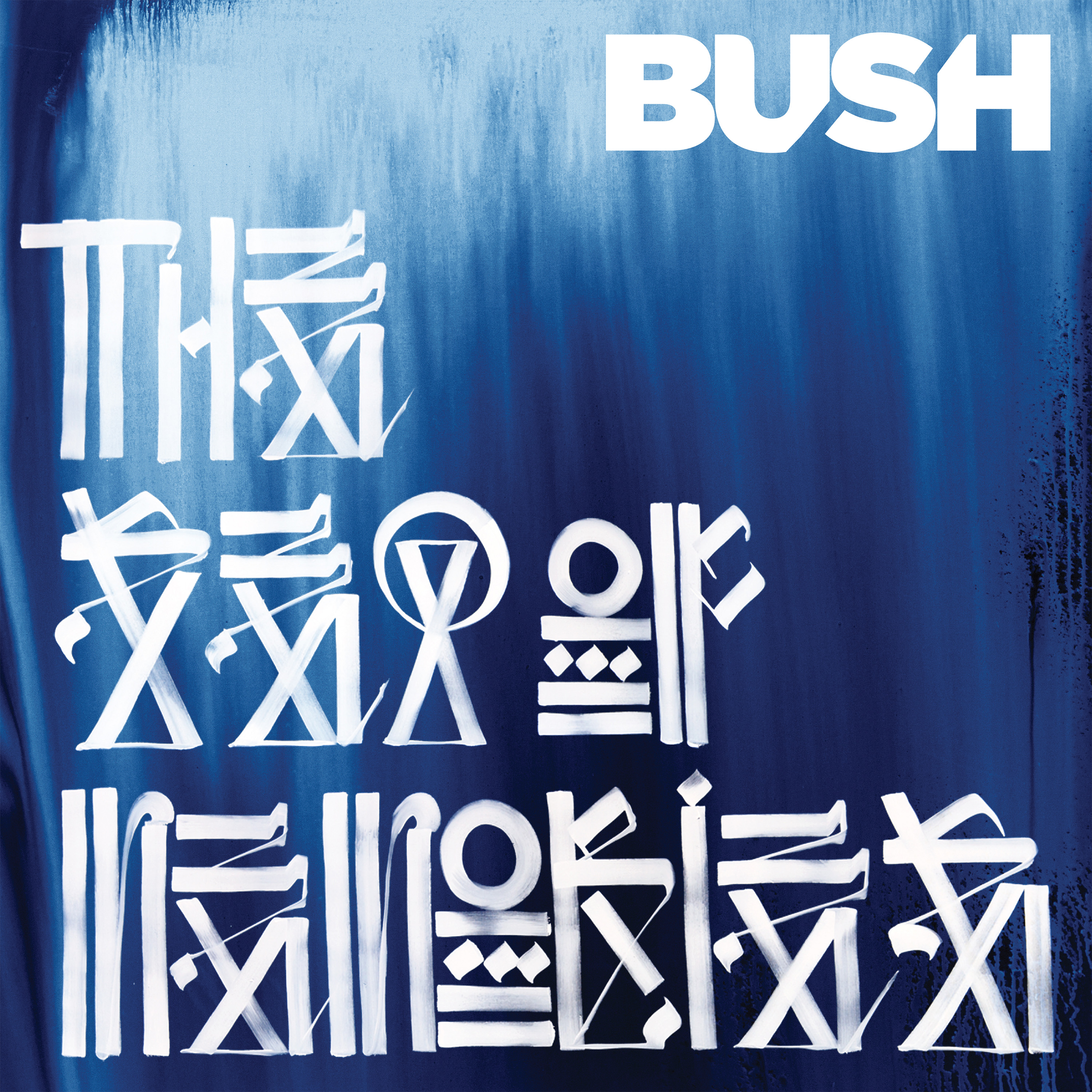 Bush - Sea Of Memories (10th Anniversary) (Rsd) [Colored Vinyl] [RSD Drops 2021]