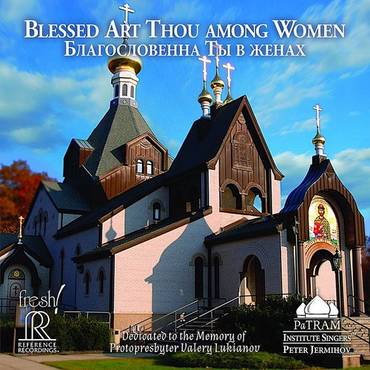 Blessed Art Thou Among Women / Various