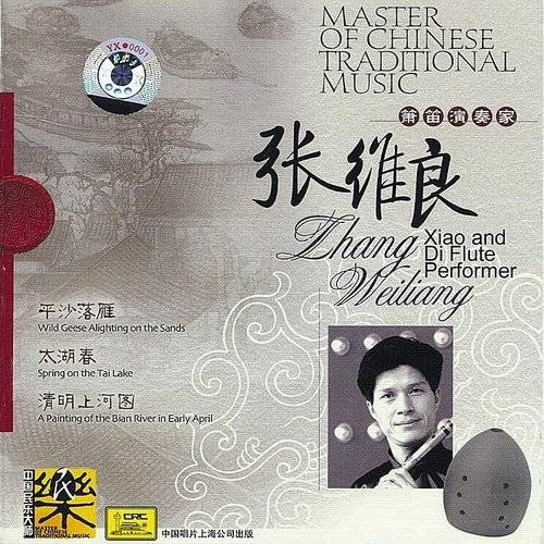 Master Of Traditional Chinese Music: Xiao And Dizi Artist Zhang Weiliang