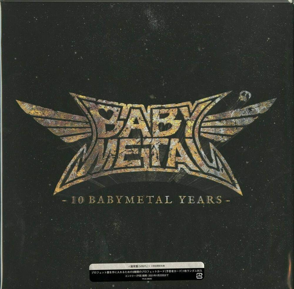 BABYMETAL - 10 Babymetal Years (Limited Edition) [Import LP]