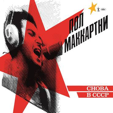 Choba B CCCP [Indie Exclusive Limited Edition Yellow LP]