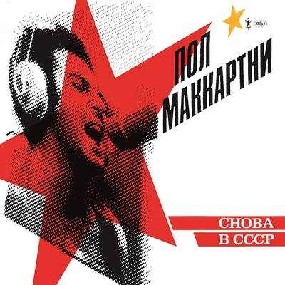 Paul McCartney - Choba B CCCP [Indie Exclusive Limited Edition Yellow LP]