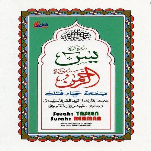 Quran urdu movies