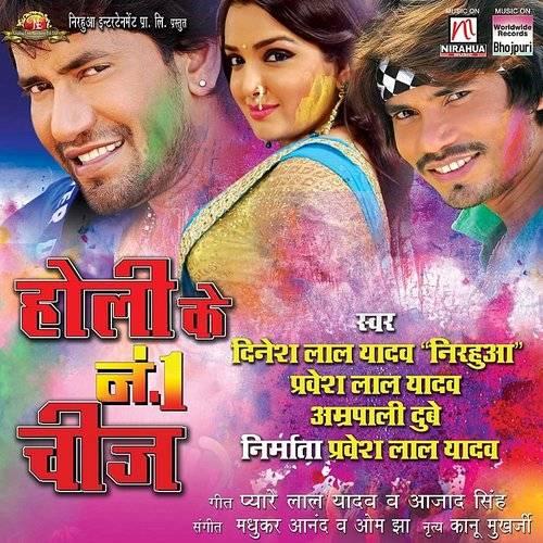Dinesh Lal Yadav - Holi Ke No  1 Cheez | Down In The Valley - Music
