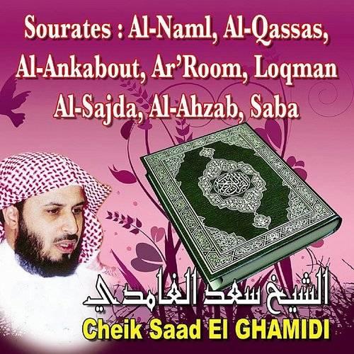 Cheik Saad El-Ghamidi - Sourates Al Naml, Al Qassas, Al Ankabout, Ar