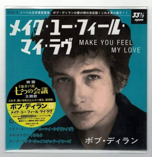 Make You Feel My Love EP (Japanese Pressing) [Import Vinyl]