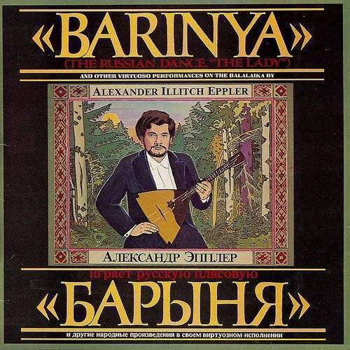 "Barinya (The Russian Dance, ""The Lady\"")"