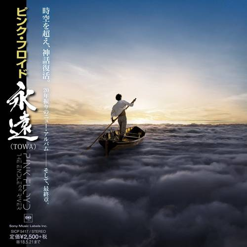 The Endless River [Import]